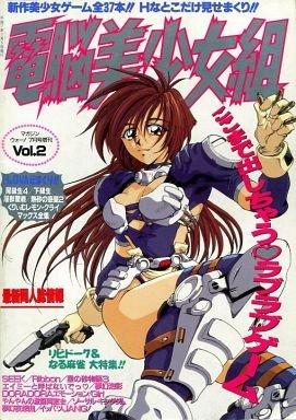 Dennou Bishoujo-gumi Vol.02 (July 1995)