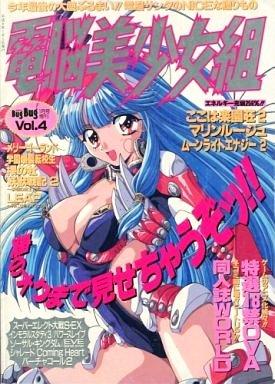 Dennou Bishoujo-gumi Vol.04 (January 1996)