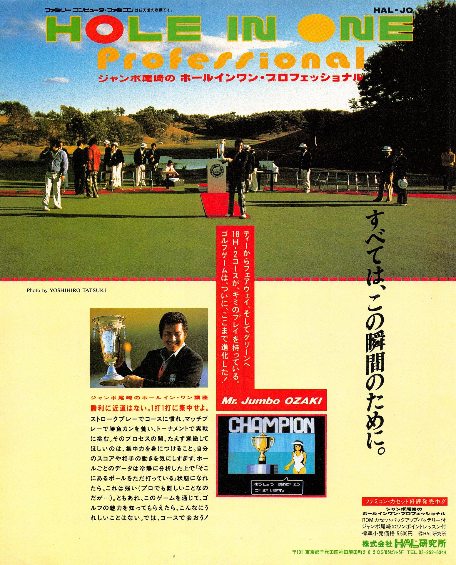 Jumbo Ozaki no Hole-in-One Professional (Japan) (2)