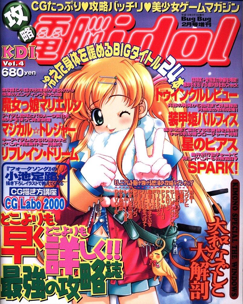 Kouryaku Dennou idol Vol.04 (February 2000)