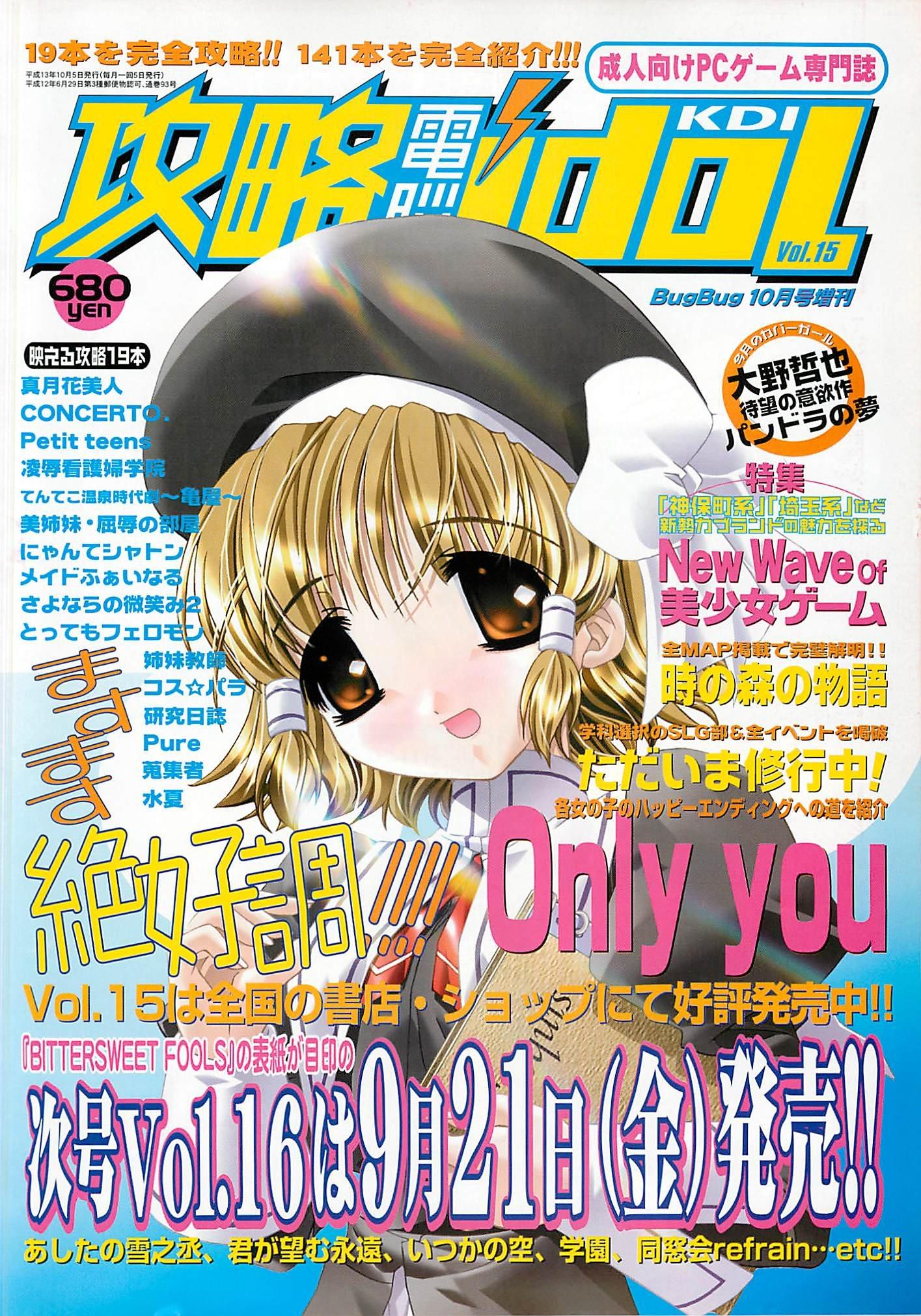Kouryaku Dennou idol Vol.15 (October 2001) ad
