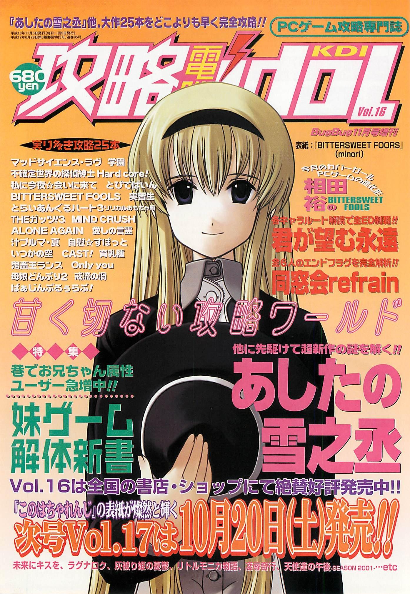 Kouryaku Dennou idol Vol.16 (November 2001) ad