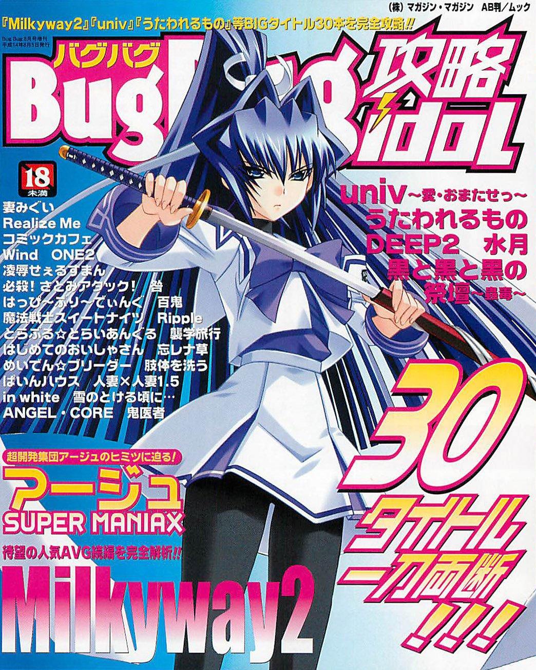 BugBug Kouryaku idoL Vol.01 (August 2002)
