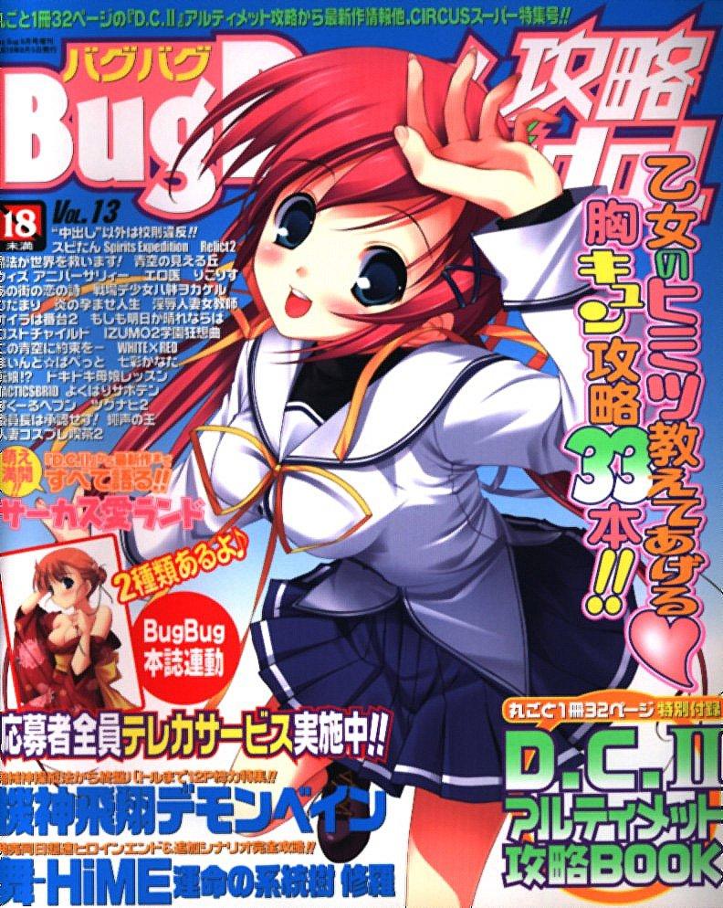 BugBug Kouryaku idoL Vol.13 (August 2006)