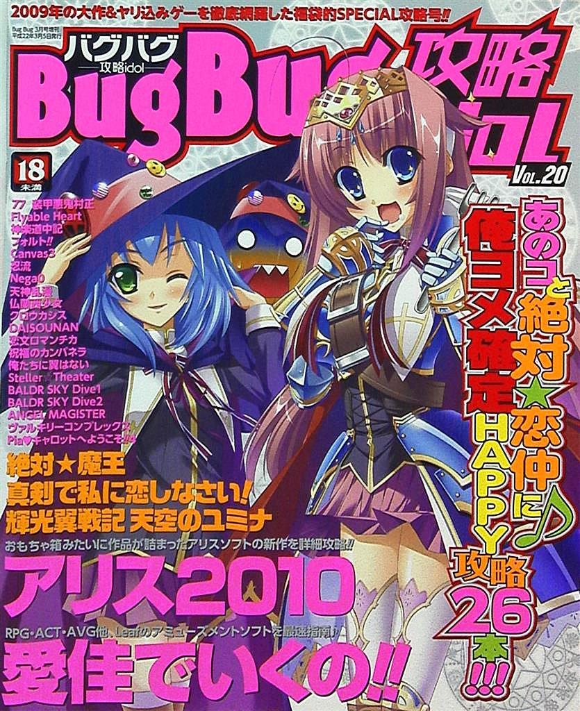 BugBug Kouryaku idoL Vol.20 (March 2010)