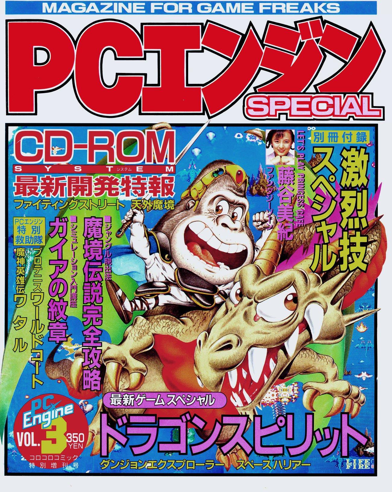 Gekkan PC Engine Special Vol.3 (October 1988)