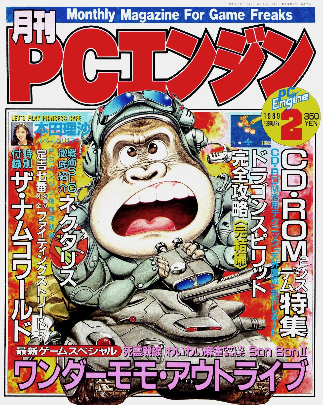Gekkan PC Engine Issue 02 (February 1989)