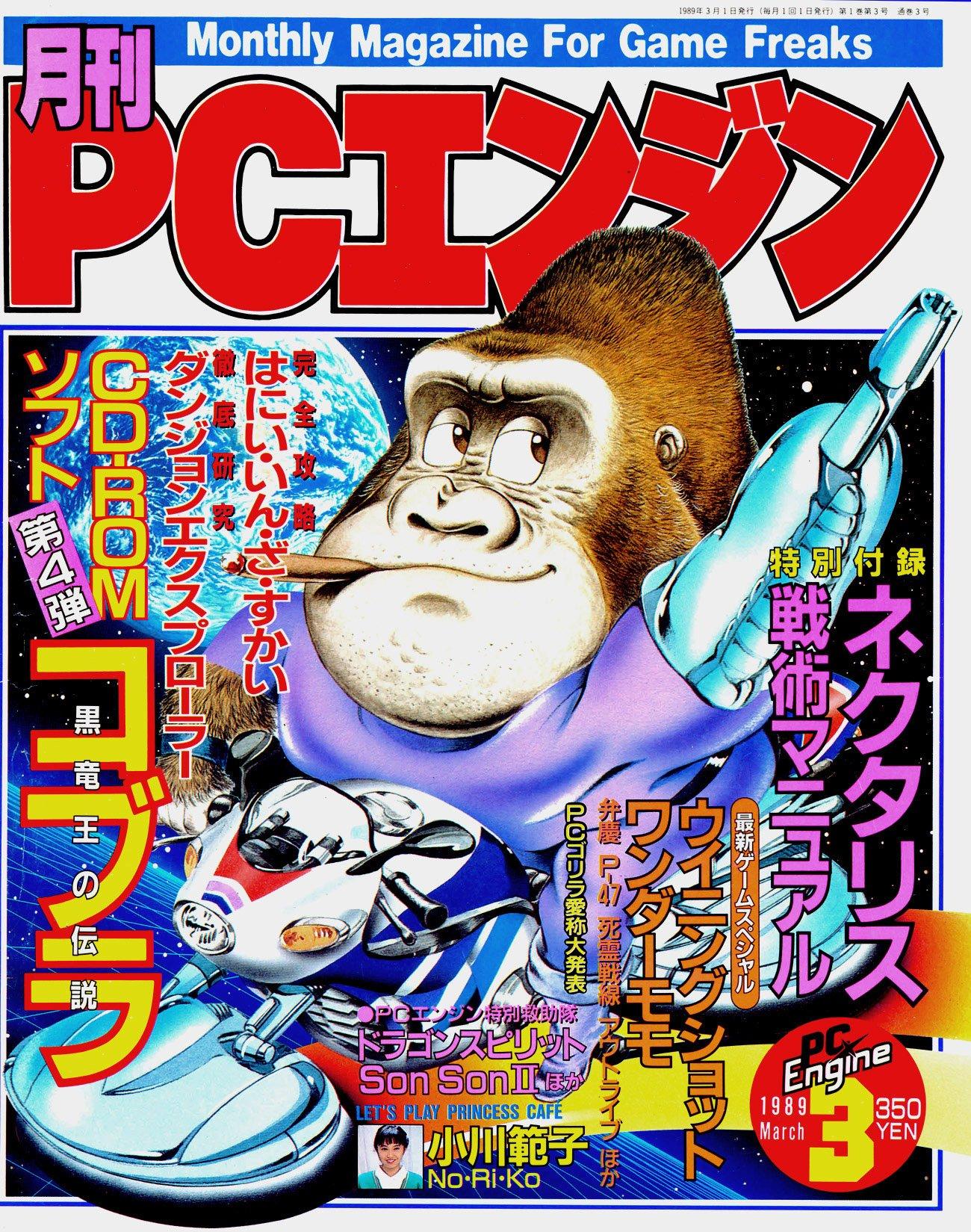 Gekkan PC Engine Issue 03 (March 1989)