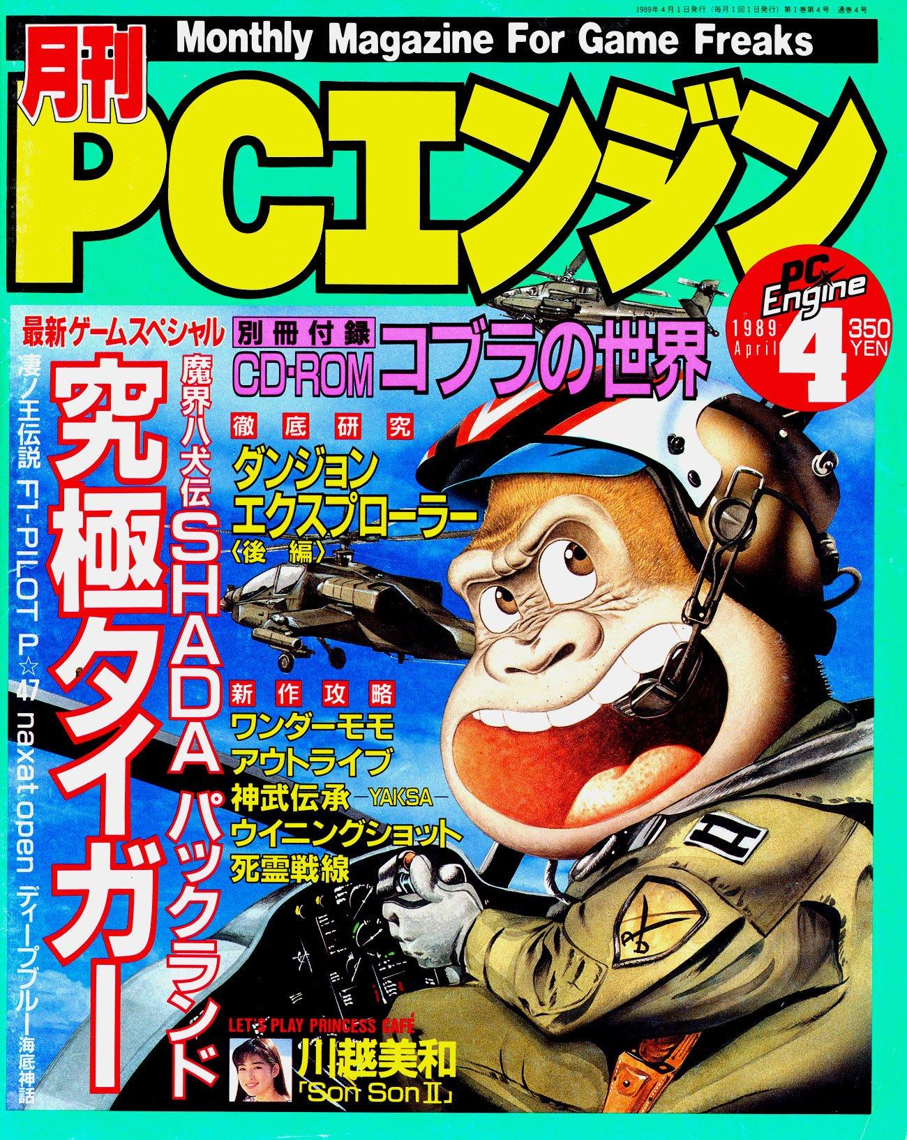 Gekkan PC Engine Issue 04 (April 1989)