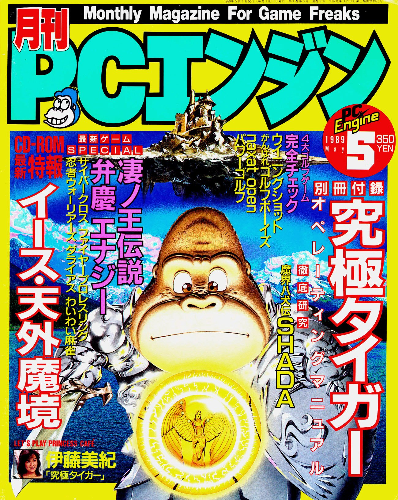 Gekkan PC Engine Issue 05 (May 1989)