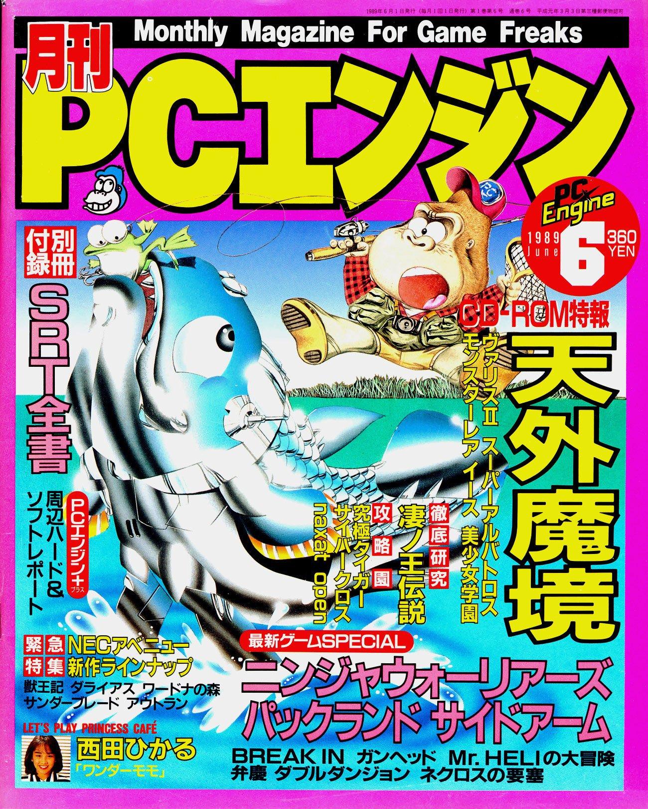 Gekkan PC Engine Issue 06 (June 1989)
