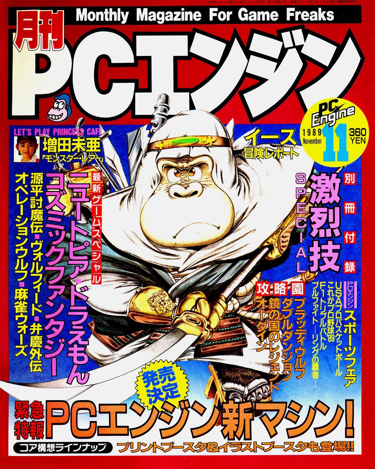 Gekkan PC Engine Issue 11 (November 1989)