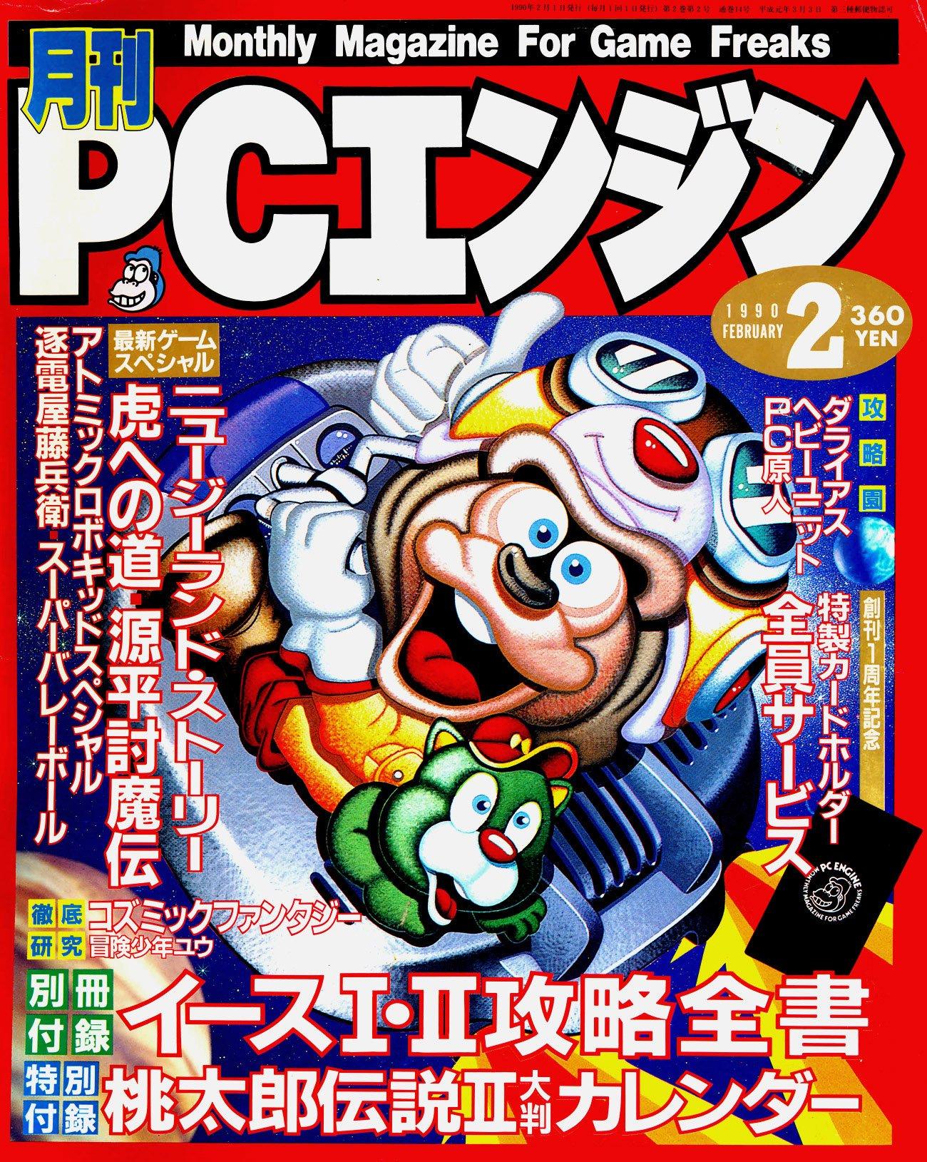 Gekkan PC Engine Issue 14 (February 1990)