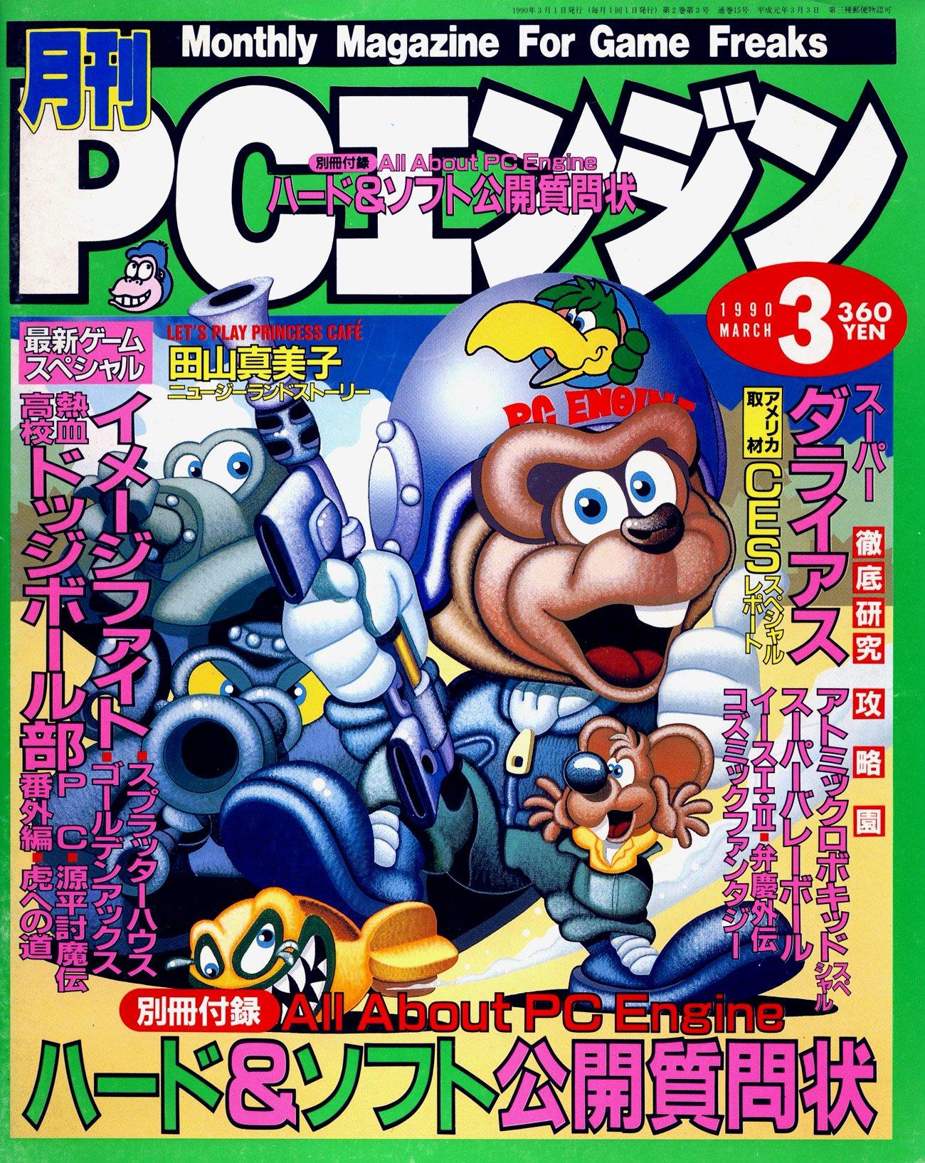 Gekkan PC Engine Issue 15 (March 1990)