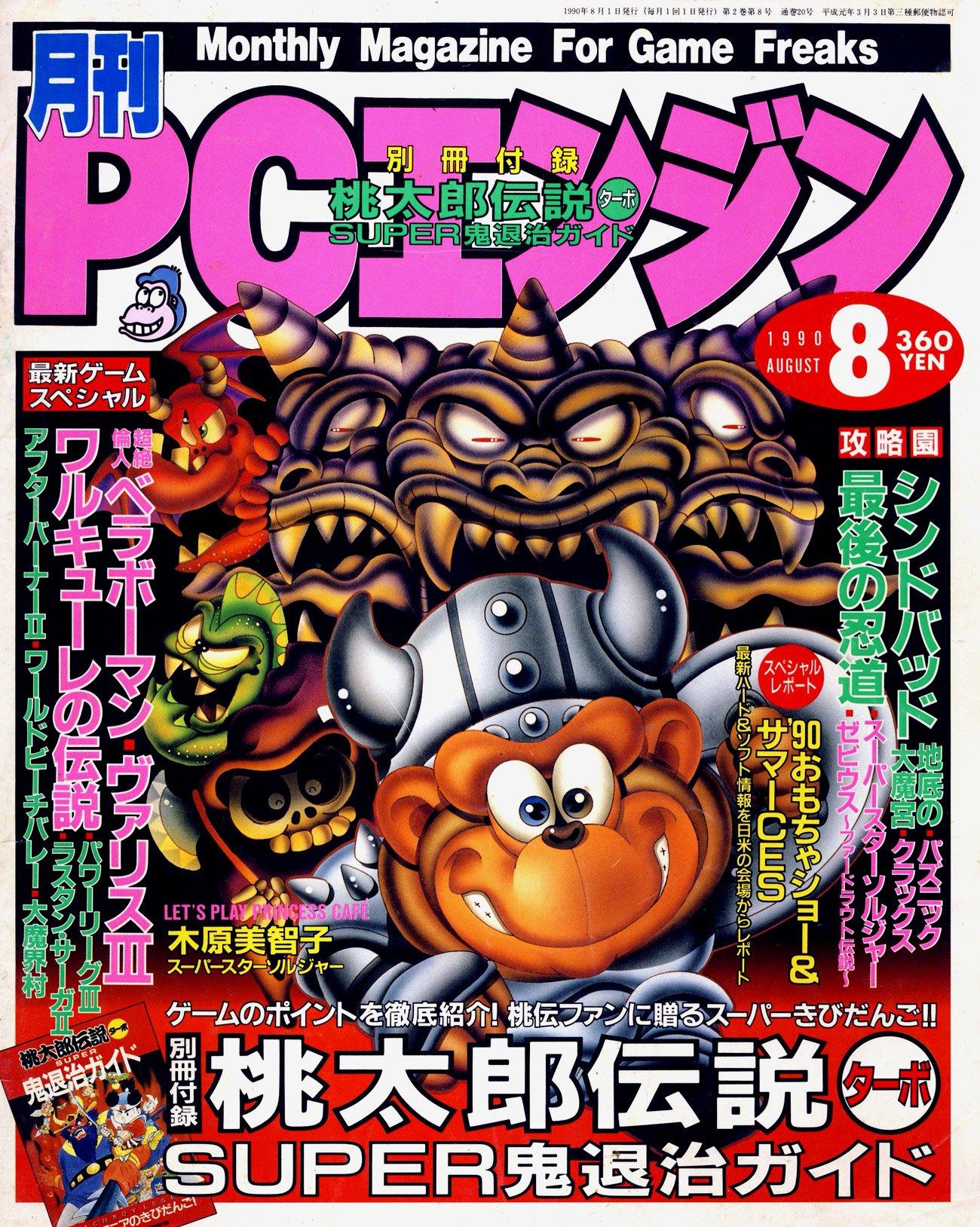 Gekkan PC Engine Issue 20 (August 1990)