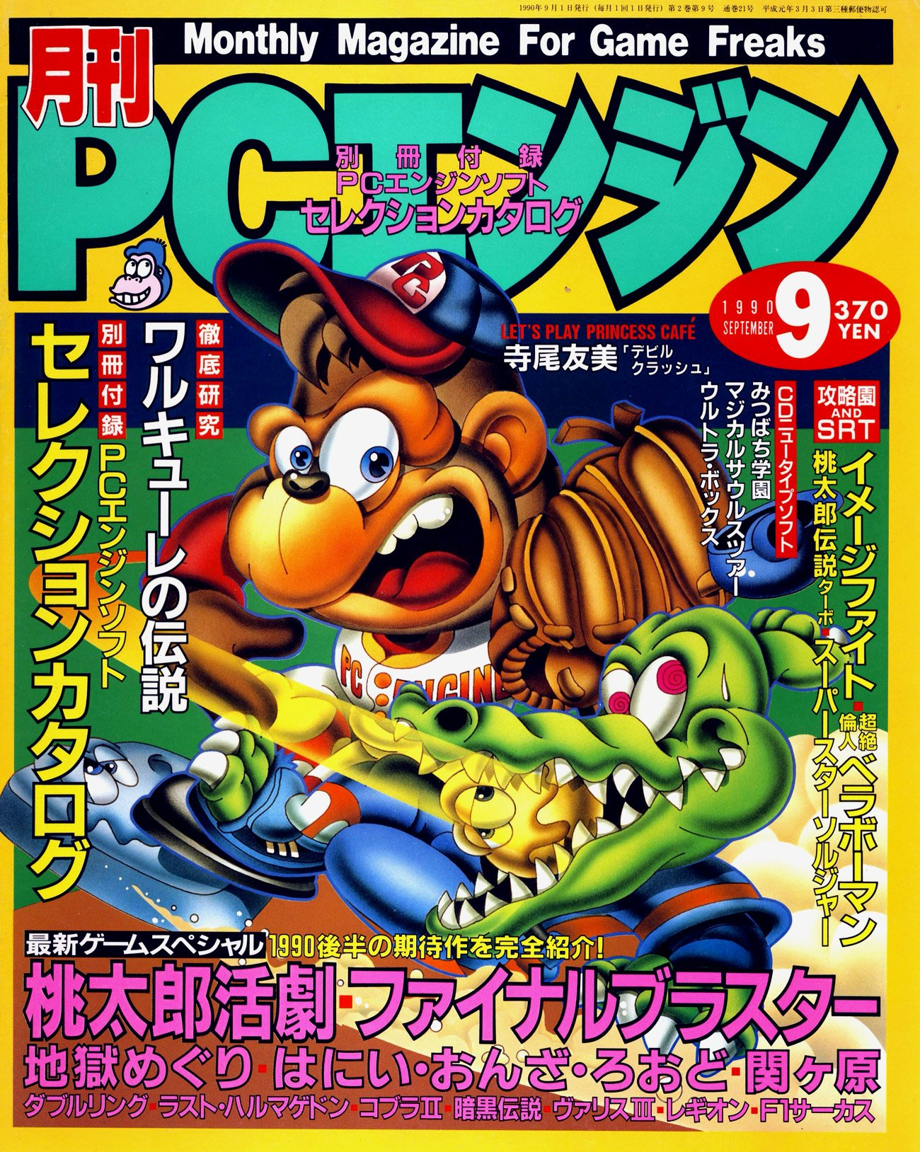 Gekkan PC Engine Issue 21 (September 1990)