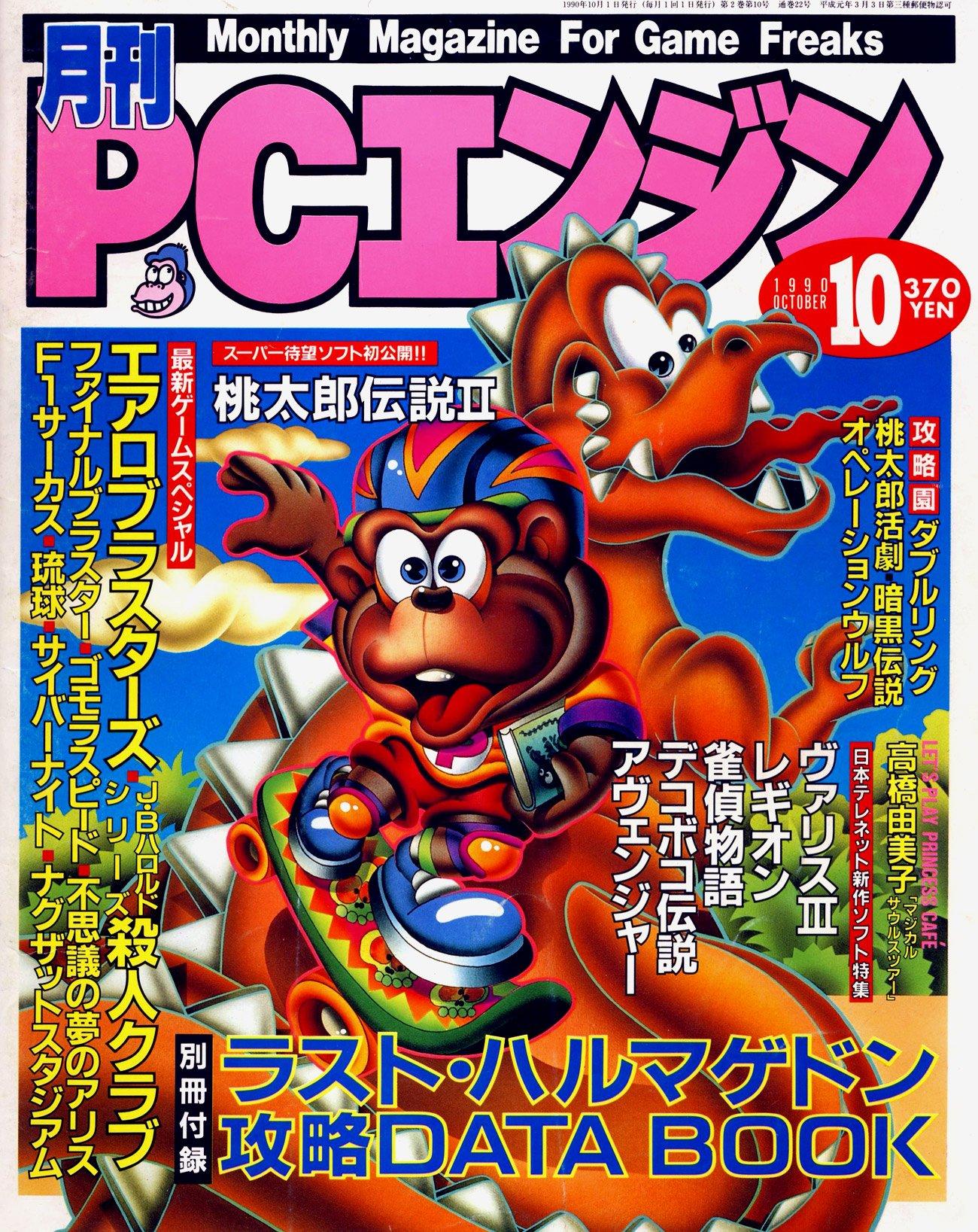 Gekkan PC Engine Issue 22 (October 1990)