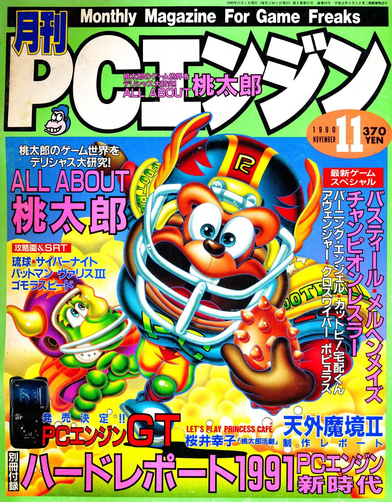 Gekkan PC Engine Issue 23 (November 1990)