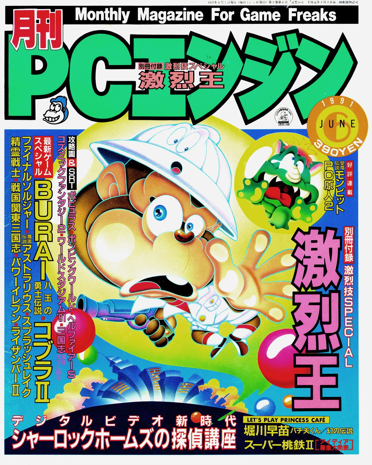 Gekkan PC Engine Issue 30 (June 1991)