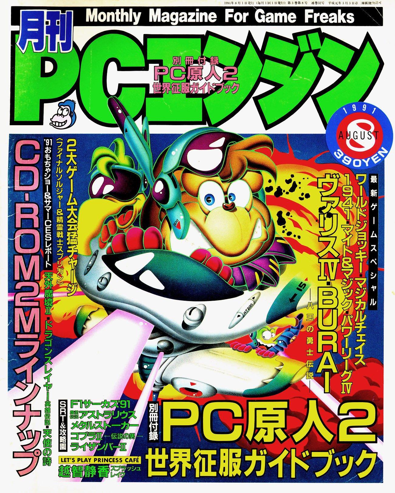 Gekkan PC Engine Issue 32 (August 1991)