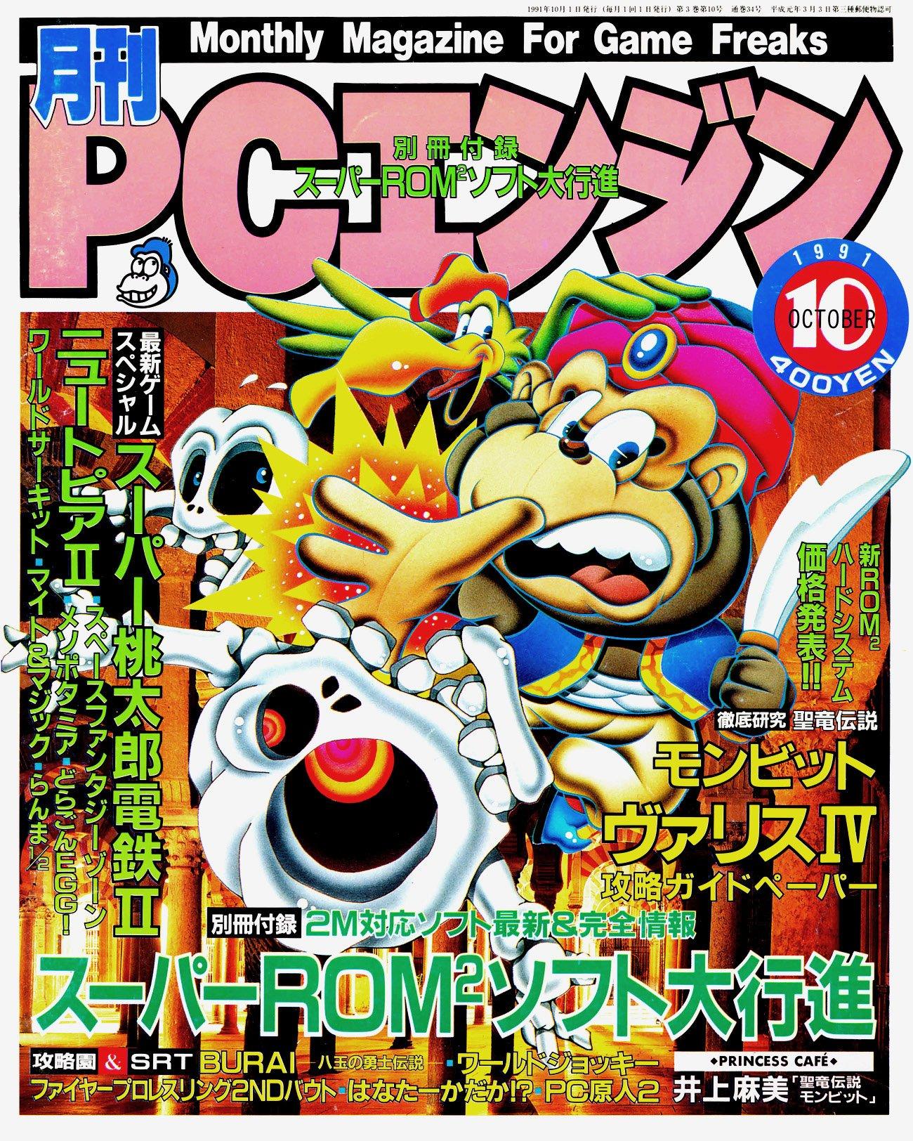 Gekkan PC Engine Issue 34 (October 1991)