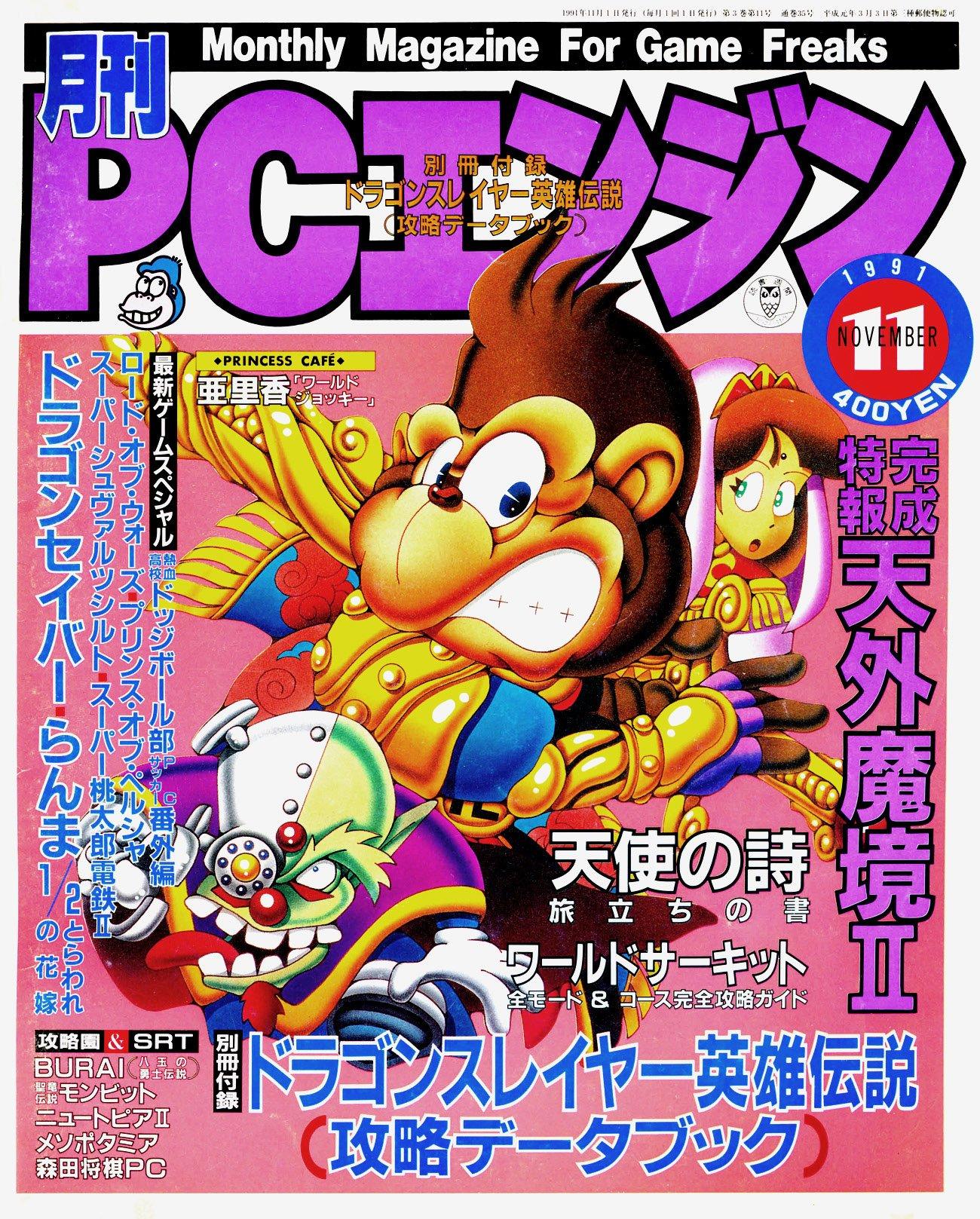 Gekkan PC Engine Issue 35 (November 1991)