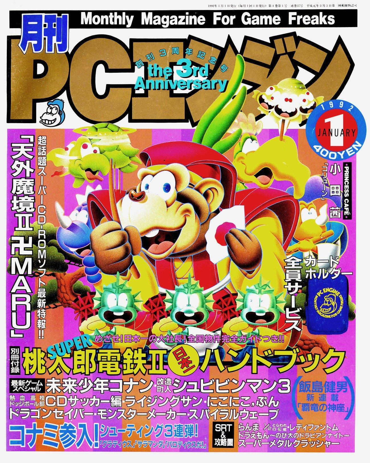 Gekkan PC Engine Issue 37 (January 1992)
