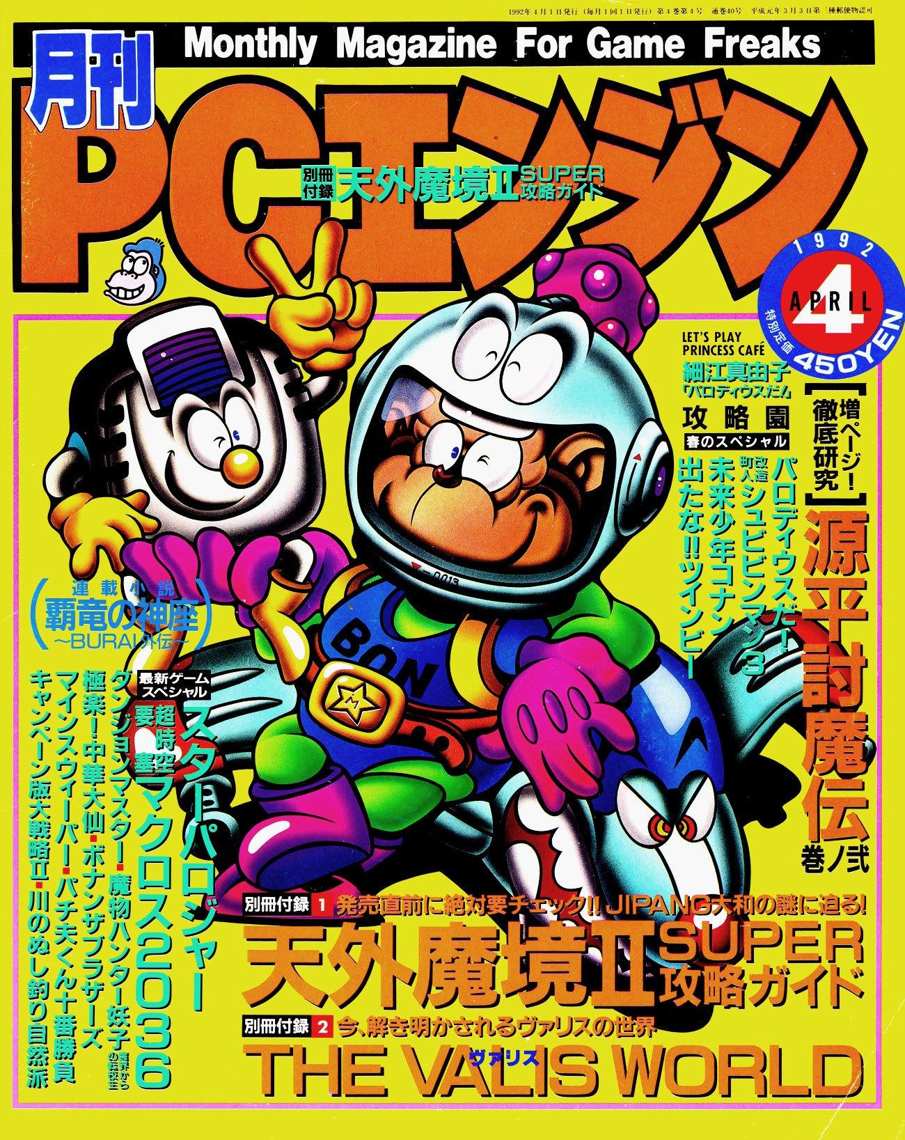 Gekkan PC Engine Issue 40 (April 1992)