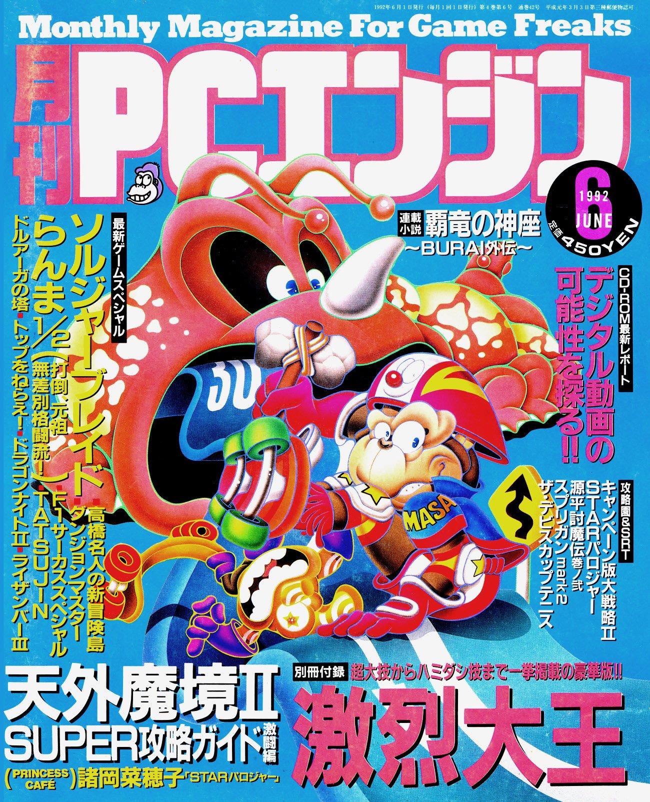 Gekkan PC Engine Issue 42 (June 1992)
