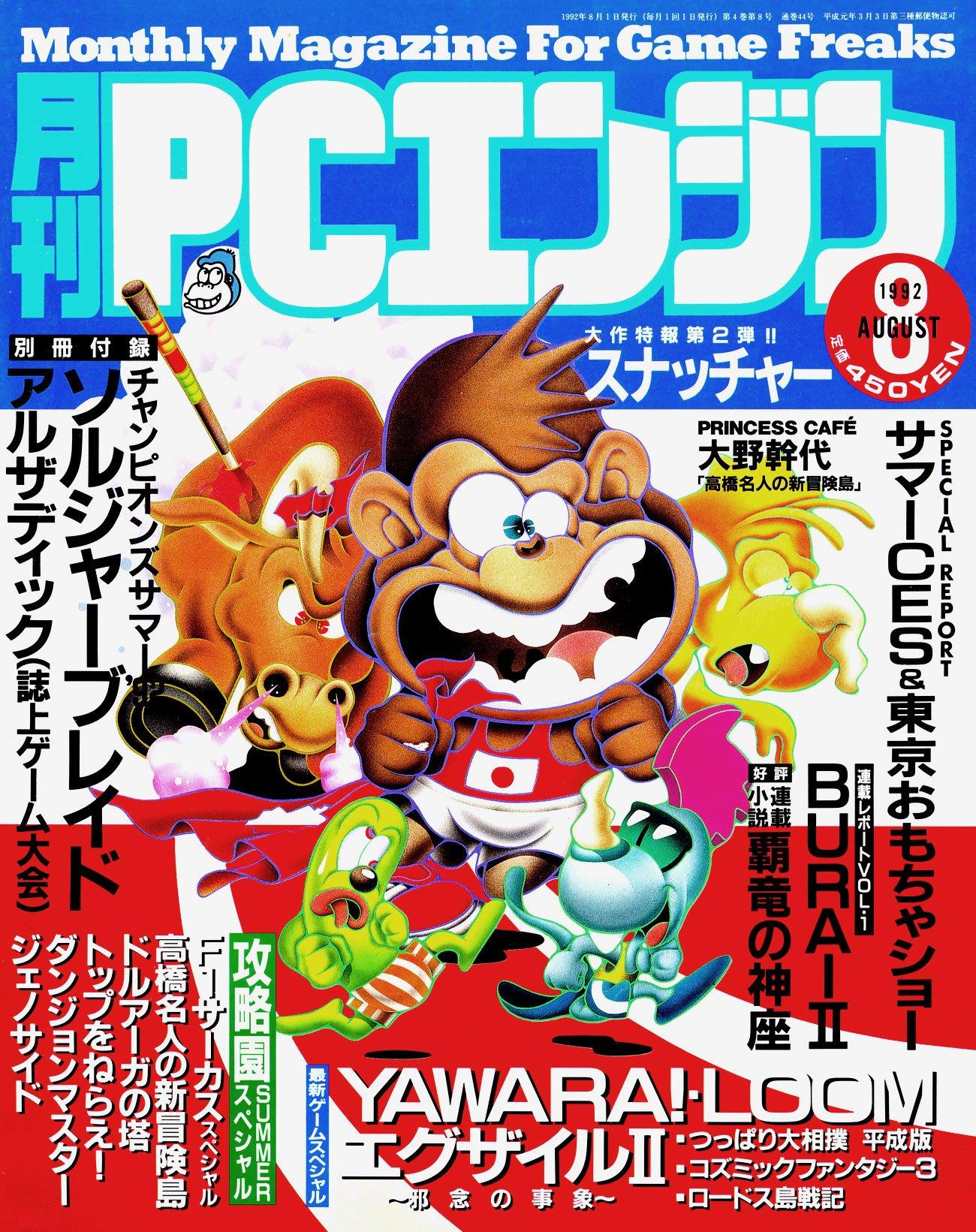 Gekkan PC Engine Issue 44 (August 1992)