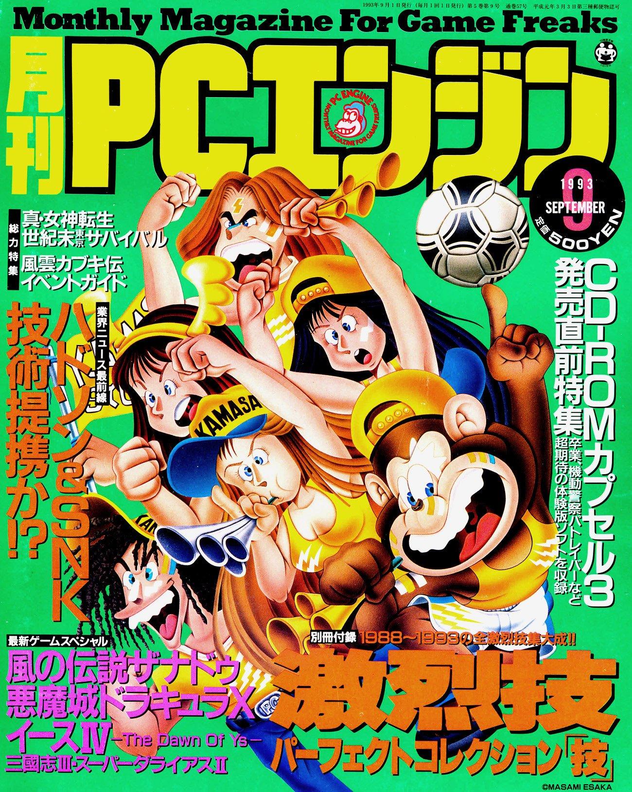 Gekkan PC Engine Issue 57 (September 1993)