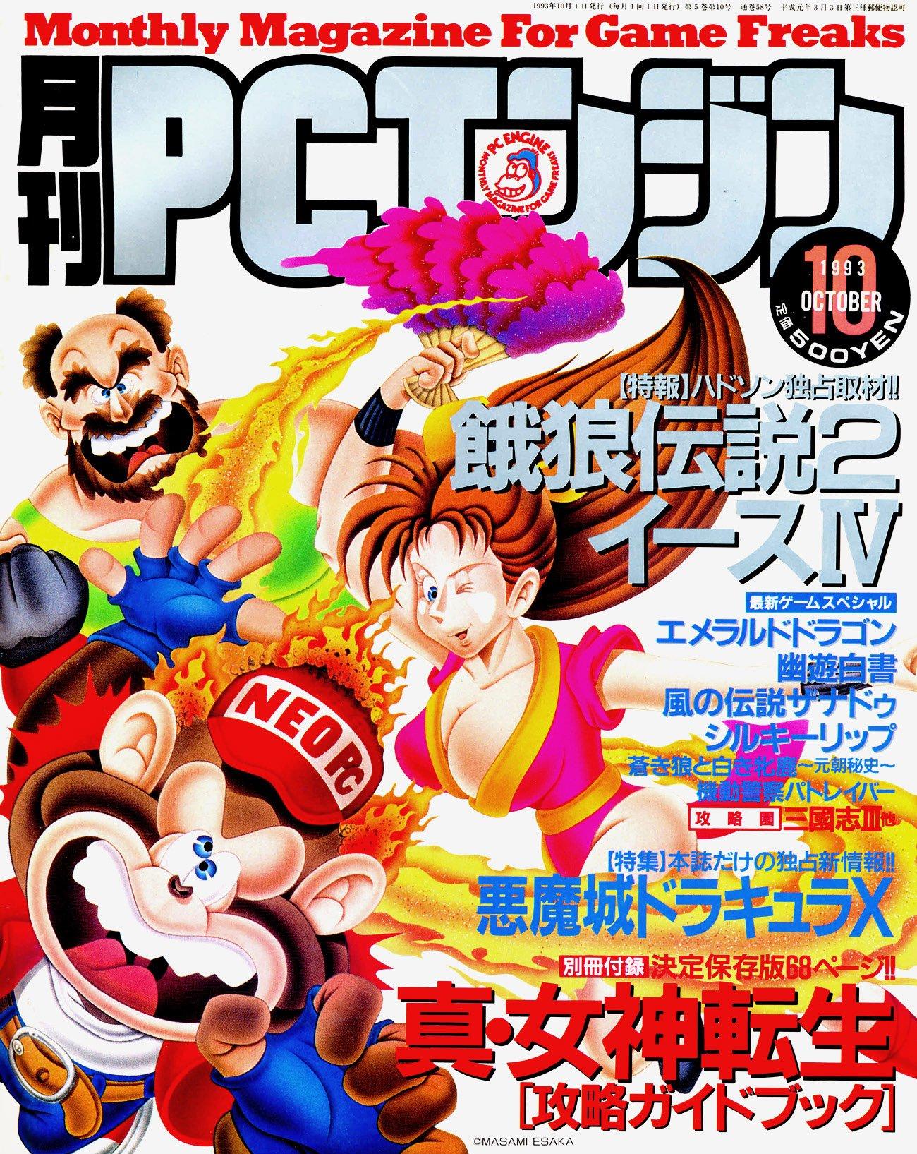 Gekkan PC Engine Issue 58 (October 1993)