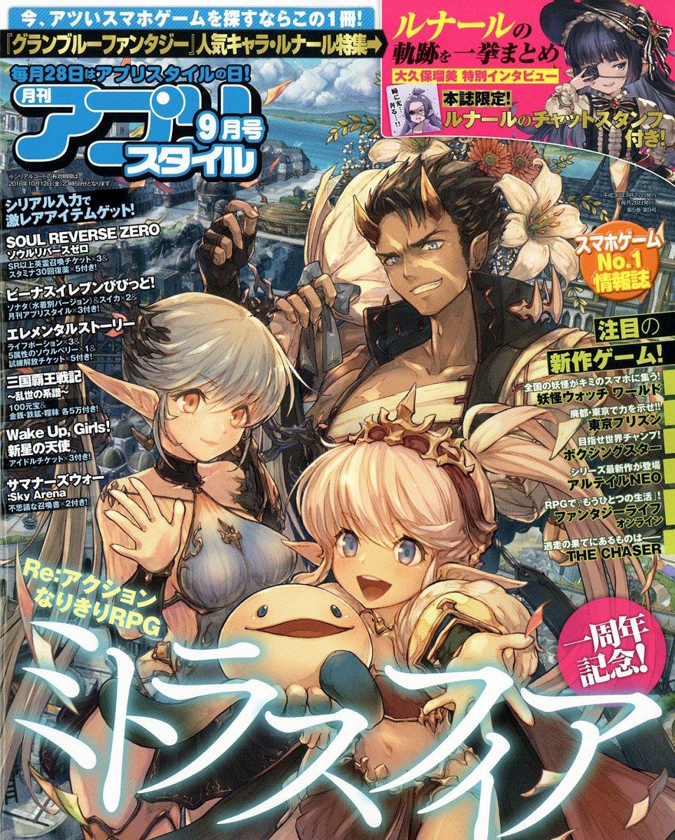 Appli Style Issue 066 (September 2018)