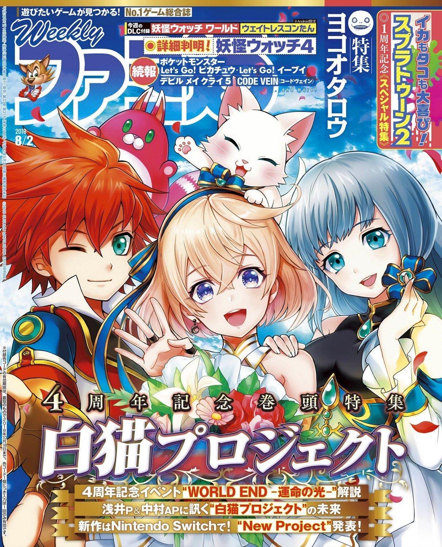Famitsu 1546 (August 2, 2018)