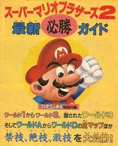 Super Mario Bros. 2 - Saishin Hisshou Guide (Famitsu issue 3 July 18, 1986)