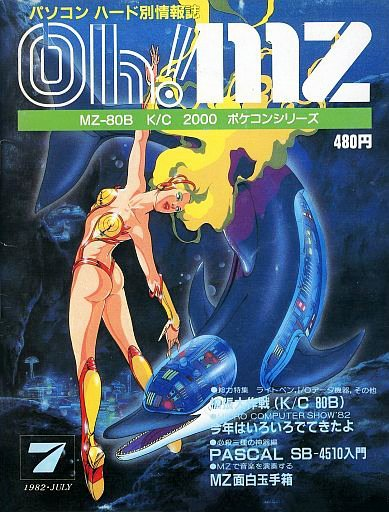 Oh! MZ Issue 02 (July 1982)