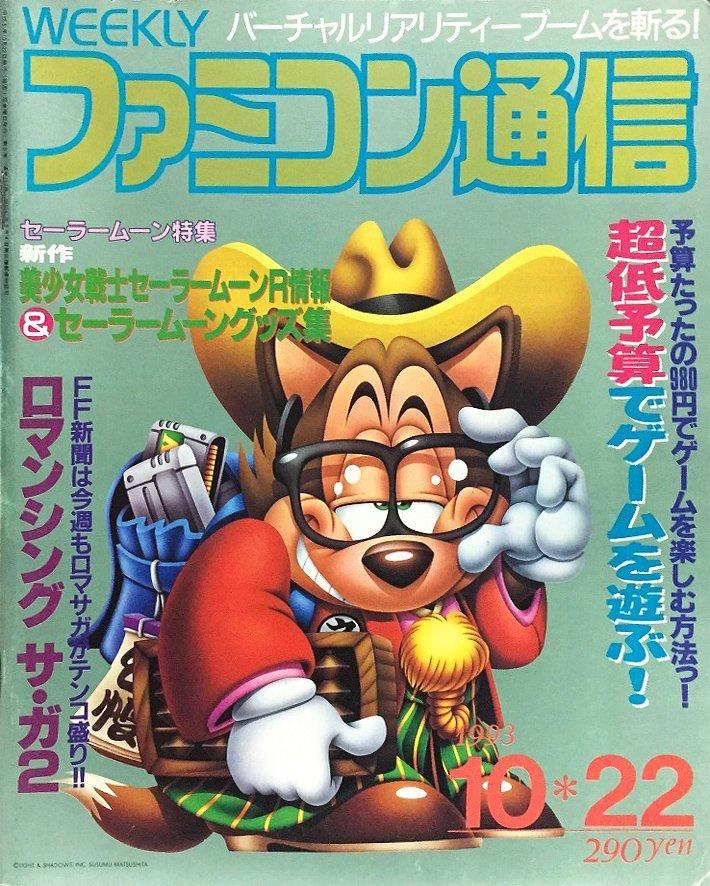 Famitsu 0253 (October 22, 1993)