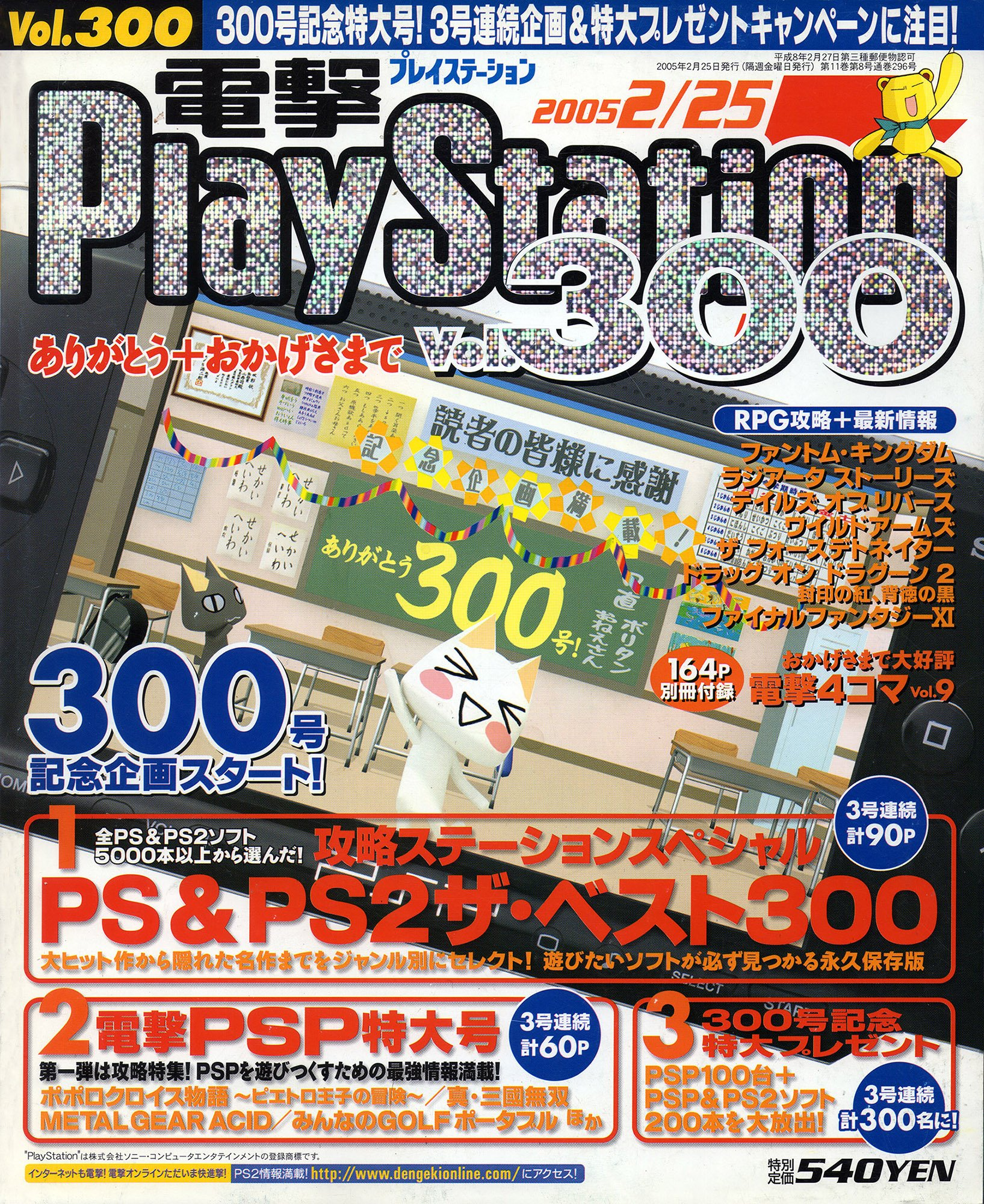 Dengeki PlayStation 300 (February 25, 2005)