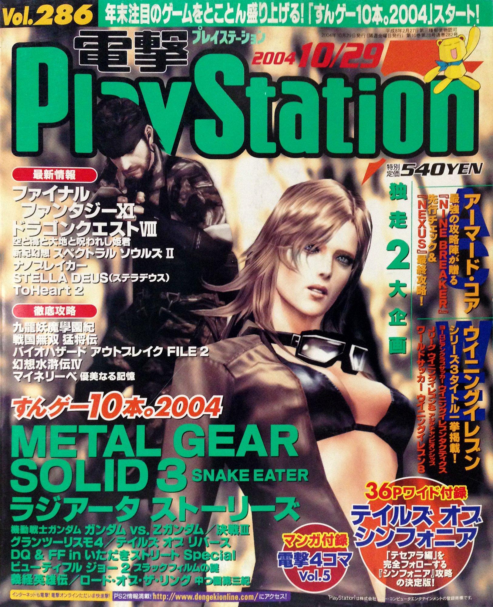 Dengeki PlayStation 286 (October 29, 2004)