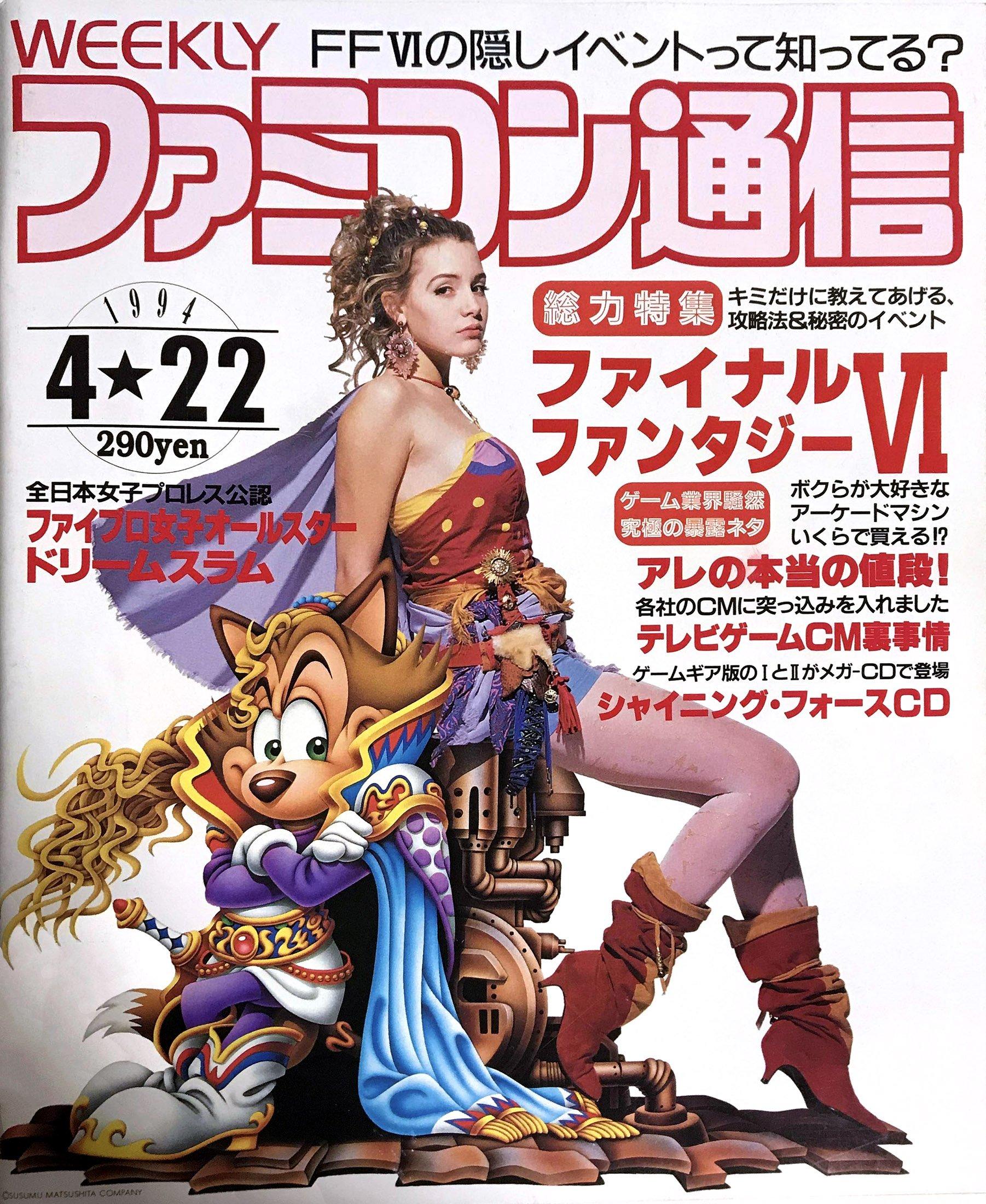 large.6634687_Famitsu0279(April221994)a.jpg