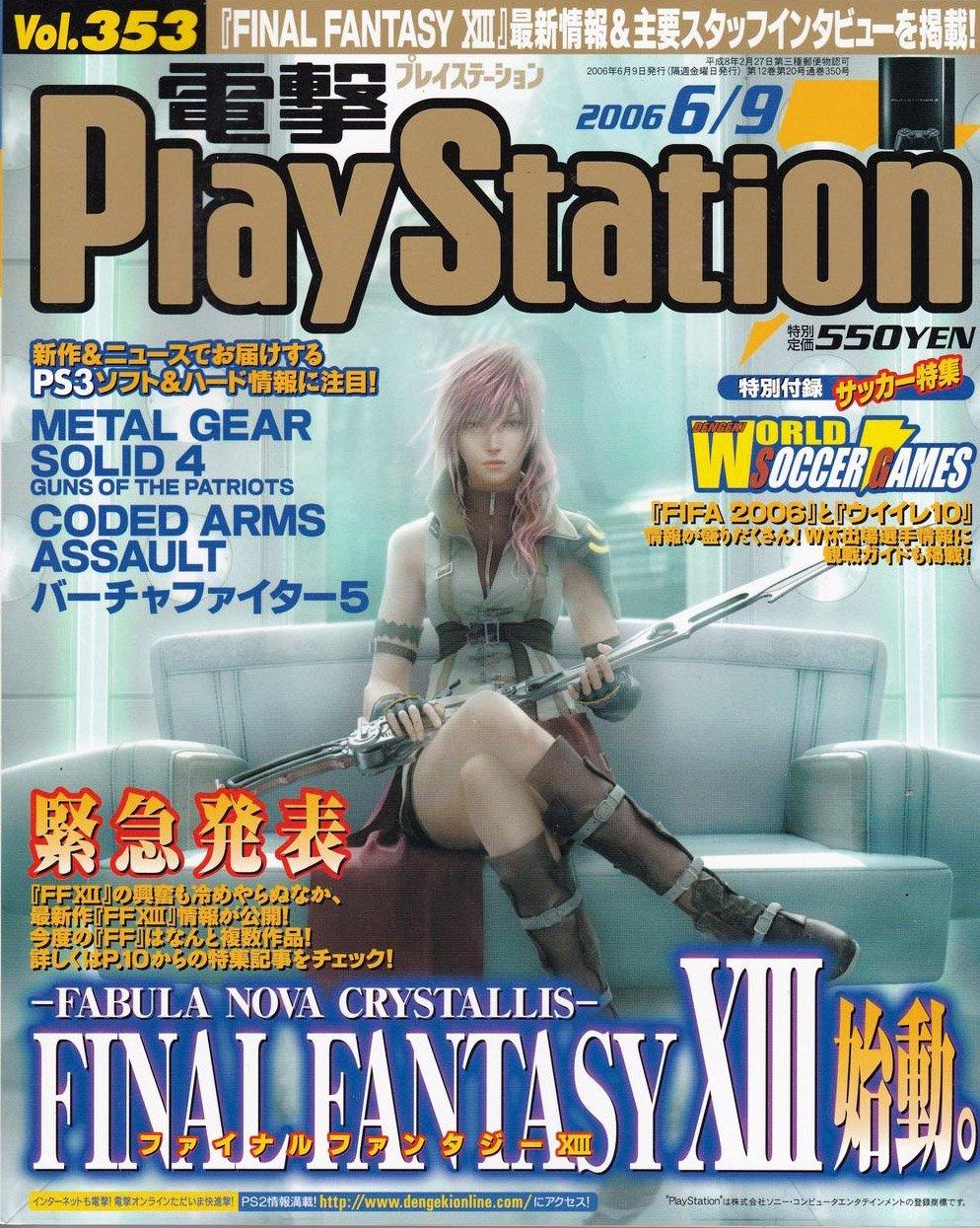 Dengeki PlayStation 353 (June 9, 2006)