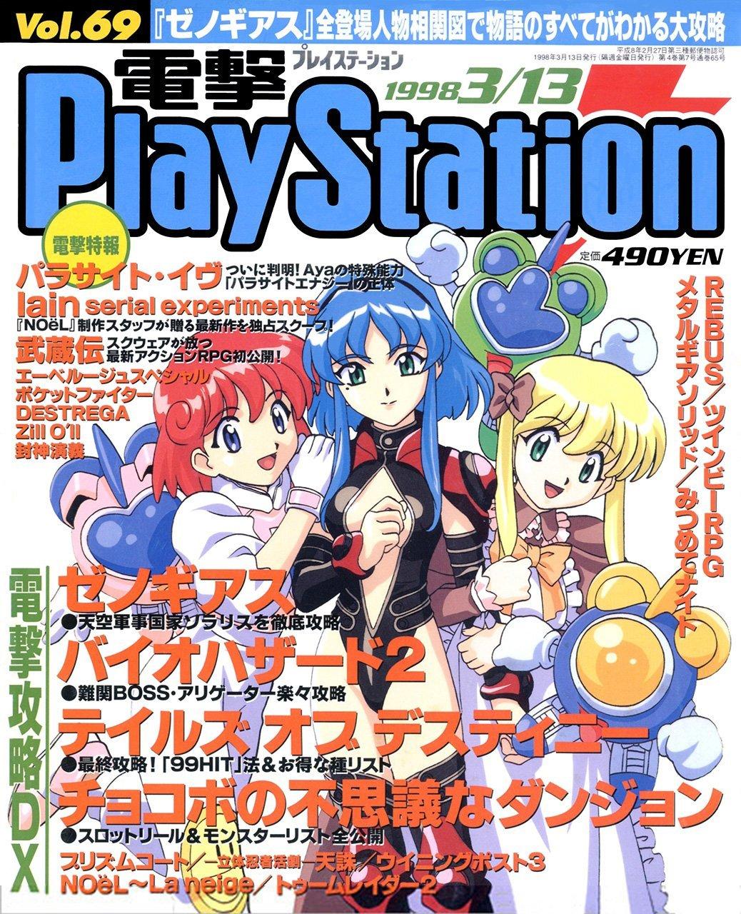 Dengeki PlayStation 069 (March 13, 1998)