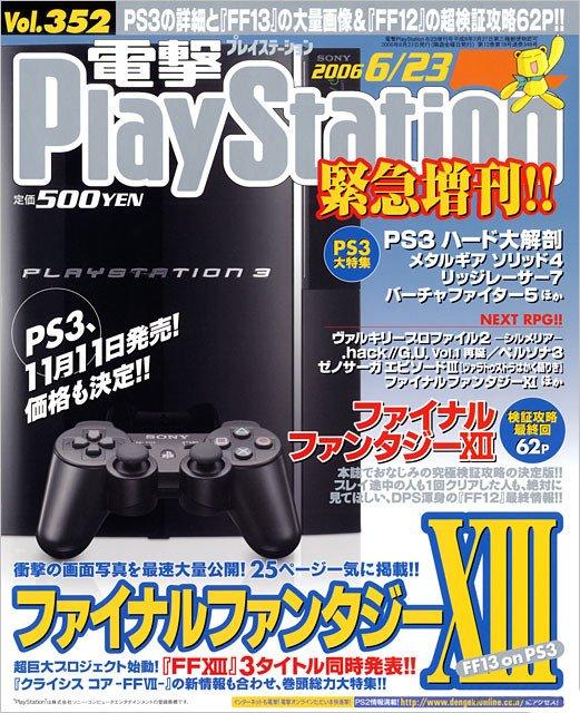 Dengeki PlayStation 352 (June 23, 2006)