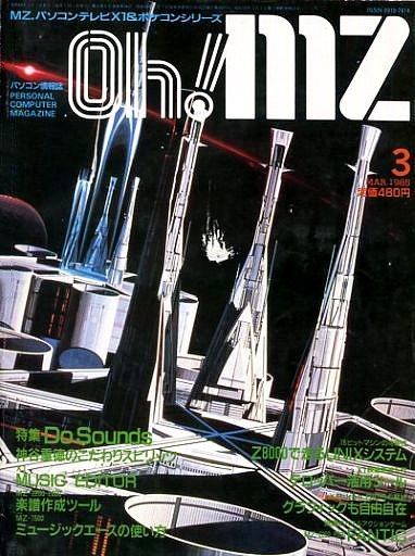Oh! MZ Issue 34 (March 1985)