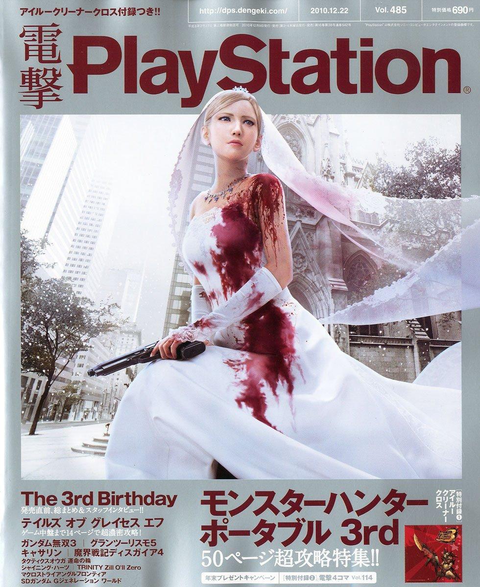Dengeki PlayStation 485 (December 22, 2010)