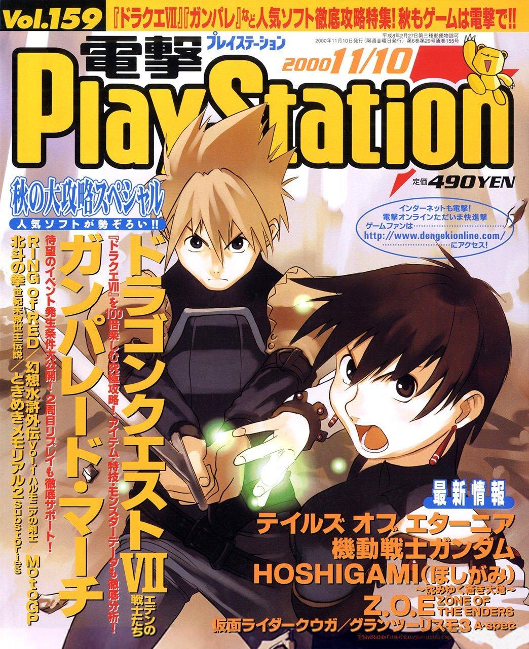 Dengeki PlayStation 159 (November 10, 2000)