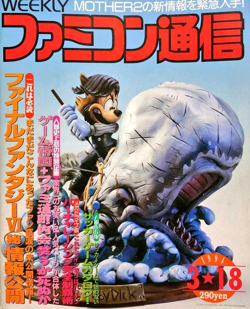 Famitsu 0274 (March 18, 1994)