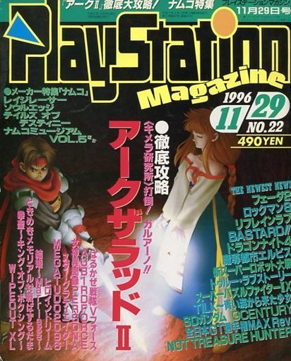 PlayStation Magazine Vol.2 No.22 (November 29, 1996)