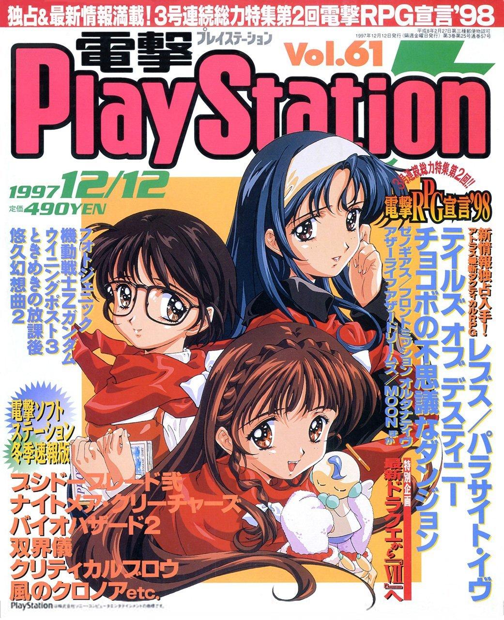 Dengeki PlayStation 061 (December 12, 1997)