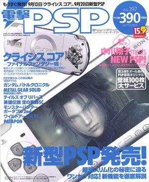 Dengeki Playstation 397 (September 2007)